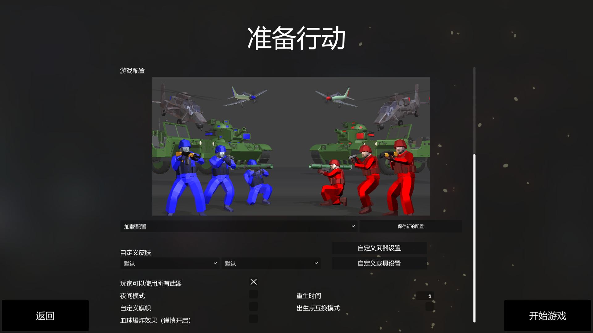 战地模拟器汉化补丁