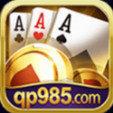 985棋牌游戏
