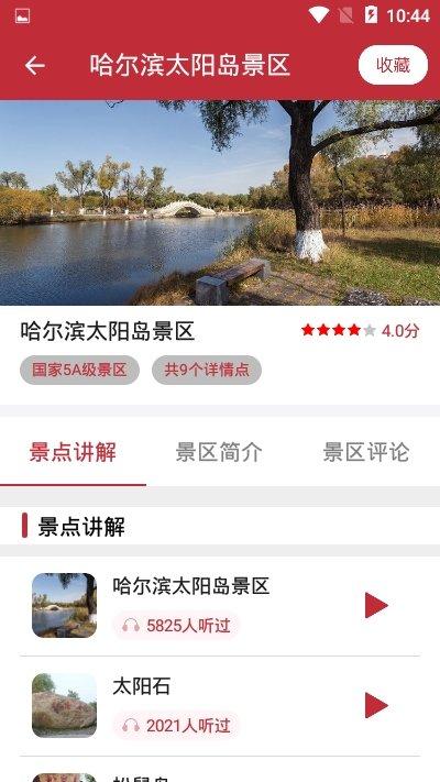 美丽黑龙江app下载-美丽黑龙江安卓版下载