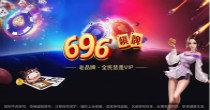 696棋牌