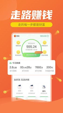 走呗森林app下载-走呗森林走路赚钱app下载