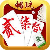 畅玩棋牌app