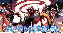 忍者必须死3全版本游戏合集