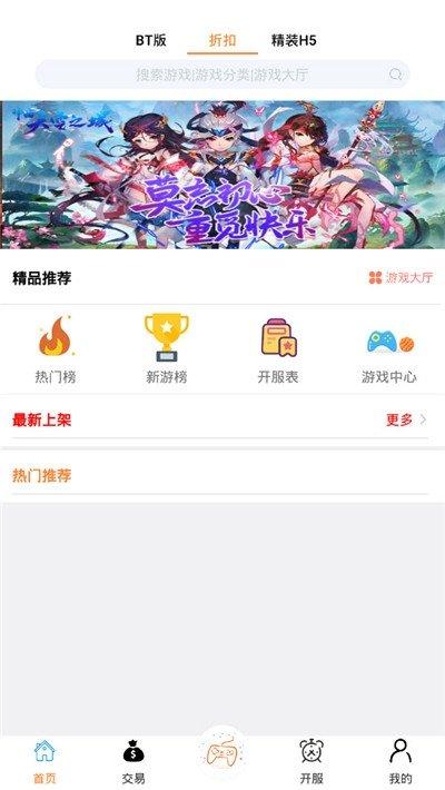 嗨玩游手游平台app下载-嗨玩游手游平台最新版下载