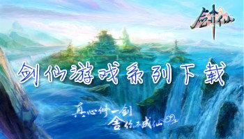 剑仙游戏系列下载
