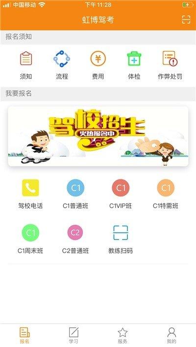 虹博驾考app下载-虹博驾考软件下载