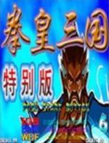乱世拳皇加强版