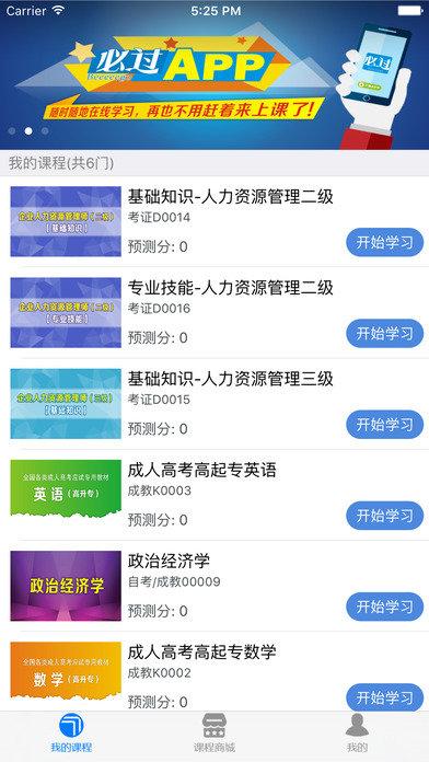 兴华必过app下载-兴华必过安卓版下载