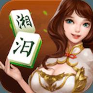 湘汨棋牌app