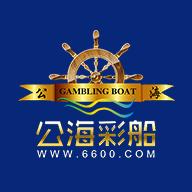 公海彩船最新版