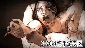 恐怖游戏手机版大全2020