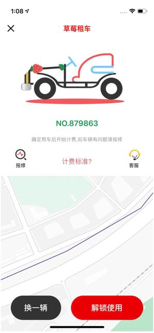 草莓租车app下载-草莓租车苹果版下载