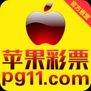 苹果彩票pg11app