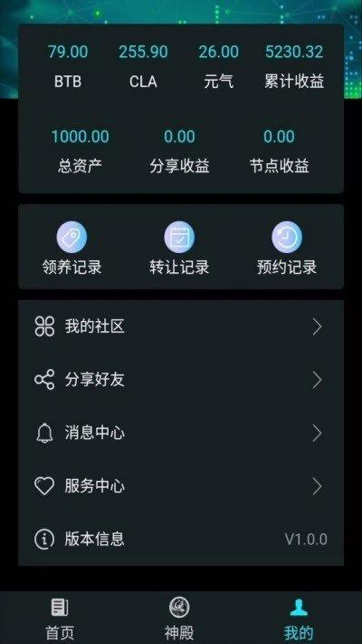 九霄神殿app下载-九霄神殿红包版下载