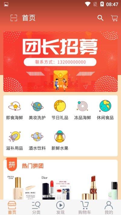 趣食尚app下载-趣食尚手机版下载
