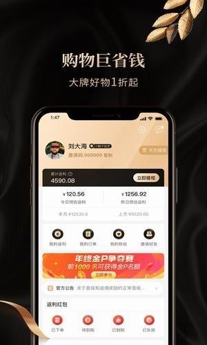 惠鲸app下载-惠鲸购物下载