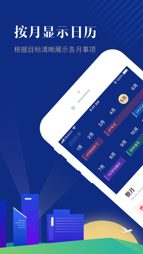 留学规划局app下载-留学规划局ios版下载
