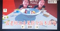 郭老师3D水果捞全版本游戏合集
