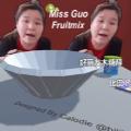 B站郭老师3D水果捞