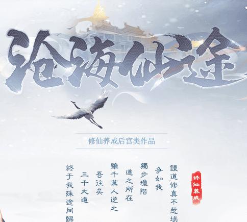 沧海仙途4.2破解版