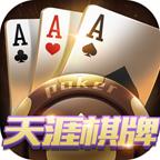 天涯棋牌app