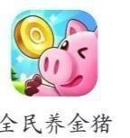 全民养金猪