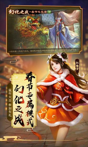 三国杀春节破解版
