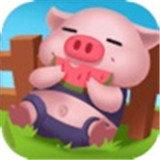 快乐养猪场红包版