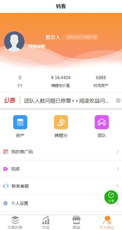 转客赚钱版下载-转客app下载v1.7.0