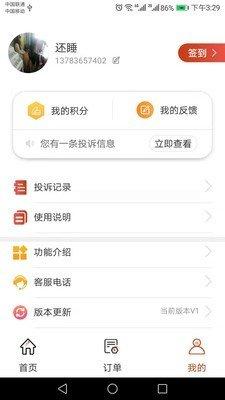 幸运速递app下载-幸运速递安卓版下载