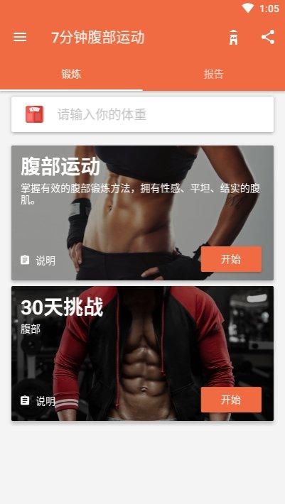 7分钟腹部运动app下载-7分钟腹部运动最新版下载