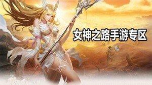女神之路各版本游戏合集