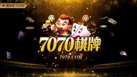 7070棋牌游戏下载-7070棋牌安卓最新版下载