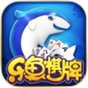 樂魚棋牌游戲