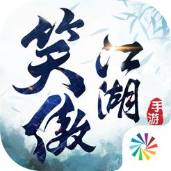 新笑傲江湖苹果版