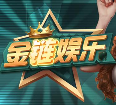 金链娱乐app