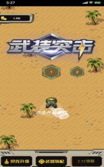武装突击FC介绍
