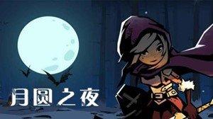 月圆之夜全版本游戏合集