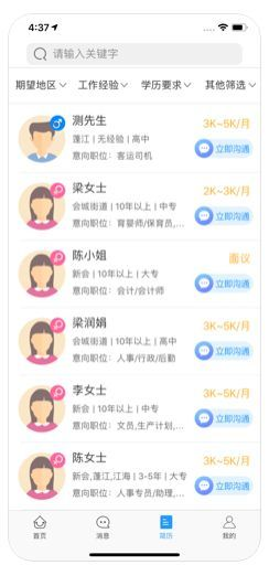 江门招聘通app下载-江门招聘通app最新版下载