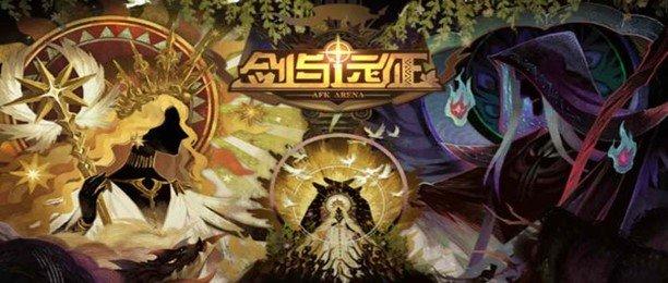 剑与远征全版本游戏合集