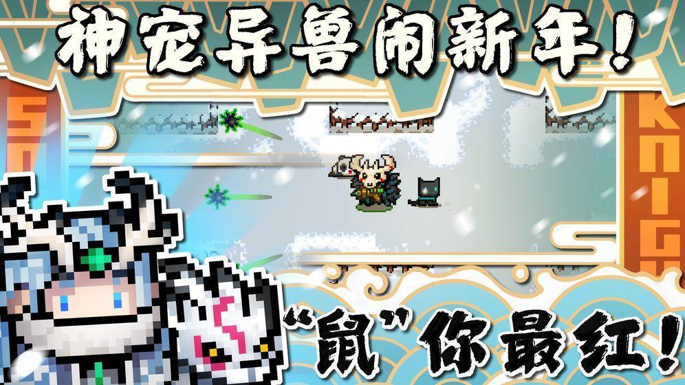 元气骑士2.5.0新春破解版