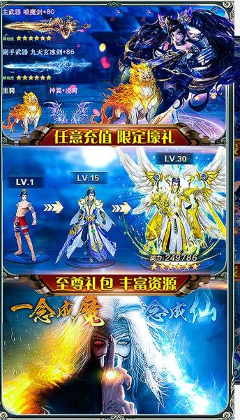御龙传奇2仙魔重生