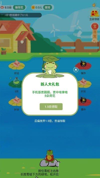 招财蛙赚钱游戏