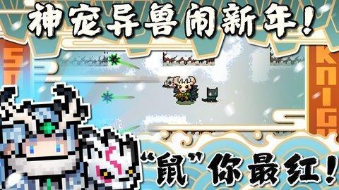 元气骑士2.5.1破解版下载-元气骑士2.5.1终极内购破解版无限钻石
