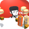 老八秘制小漢堡模擬器3d