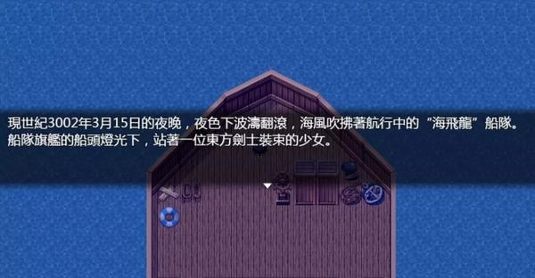 青龙剑姬传