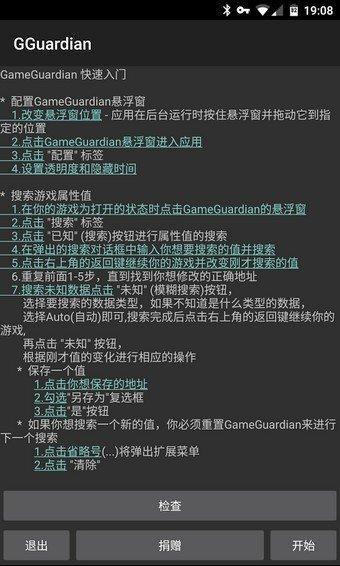 gg修改器下载-gg修改器最新版下载