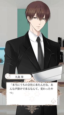 恋爱的秘书游戏截图