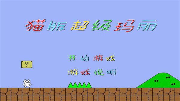 猫里奥中文版