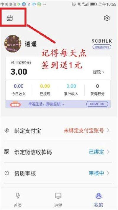 盈聚发圈app下载-盈聚app下载